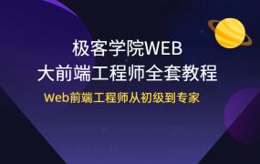 极客学院WEB大前端工程师全套教程