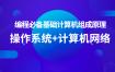 编程必备基础计算机组成原理+操作系统+计算机网络【无密】