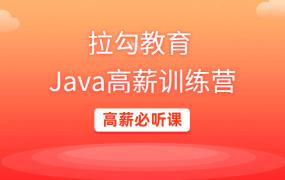 Java工程师高薪训练营(拉勾)