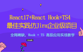 React17+React Hook+TS4 最佳实践仿 Jira 企业级项目[完结]