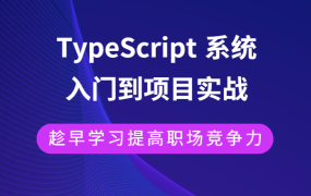 TypeScript 系统入门到项目实战【慕课网盘下载】