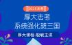 2021年厚大法考系统强化班三国-殷敏1-67