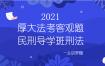 2021年厚大法考客观题民刑导学班刑法-罗翔