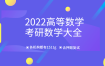 2022高等数学考研数学大全-各机构高数都有(1500多g)