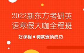 【普通班】2022考研英语寒假大咖全程班