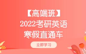 【高端班】2022考研英语寒假直通车