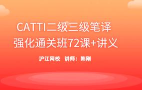 CATTI二级三级笔译强化通关班72课+讲义韩刚【沪江网校】