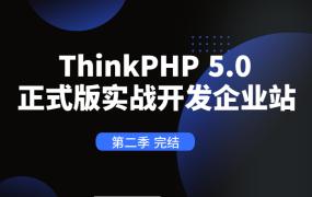 ThinkPHP 5.0正式版第二季:实战开发企业站【完结】