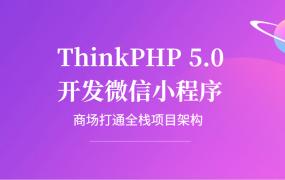 ThinkPHP 5.0开发微信小程序商场打通全栈项目架构