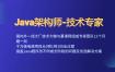 慕课网-Java架构师技术专家