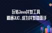 玩转Java并发工具,精通JUC,成为并发多面手